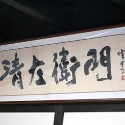 清左衛門 花田峰堂書