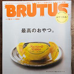 ブルータス2015年12月号