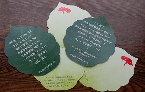 けやきの葉っぱカード