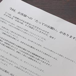 2020清左衛門アンケート
