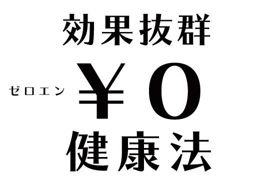 ¥0健康法