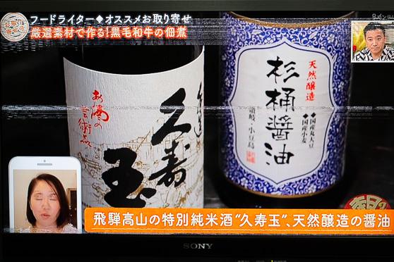 平瀬酒造久寿玉と丸島杉桶仕込み醤油
